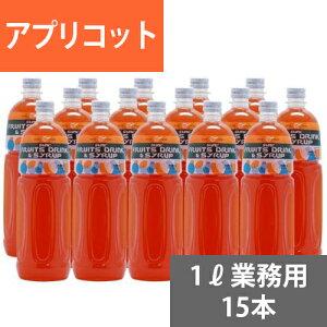 SUNC アプリコット業務用濃縮ジュース1L(希釈タイプ)【果汁濃縮アプリコットジュース】 1Lペットボトル×15本