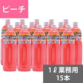 SUNC ピーチ濃縮ジュース1L(希釈タイプ)【果汁濃縮桃ジュース】 1Lペットボトル×15本