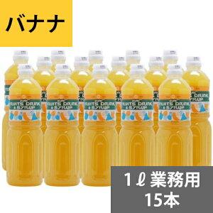 SUNC バナナ業務用濃縮ジュース1L(希釈タイプ)【果汁濃縮バナナジュース】 1Lペットボトル×15本