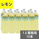 SUNC レモン業務用濃縮ジュース1L(希釈タイプ)【果汁濃縮レモンジュース】 1Lペットボトル×15本