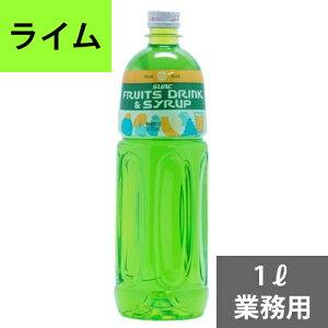 SUNC ライムシロップ1L(業務用)【ライムフレーバーシロップ】
