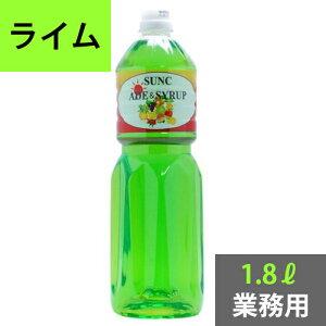 SUNC ライムシロップ1.8L(業務用)【ライムフレーバーシロップ】