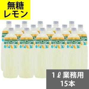 SUNC 無糖レモンシロップ(業務用)【無糖レモンフレーバーシロップ】1Lペットボトル×15本