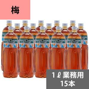 SUNC 梅シロップ(業務用)【梅フレーバーシロップ】1Lペットボトル×15本