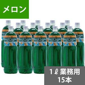SUNC メロンシロップ(業務用)【メロンフレーバーシロップ】1Lペットボトル×15本