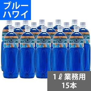 SUNC ブルーハワイシロップ(業務用)【ブルーハワイフレーバーシロップ】1Lペットボトル×15本