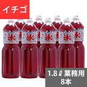 SUNC かき氷(カキ氷)シロップ【イチゴ】 1.8Lペットボトル×8本 (業務用ケース販売)