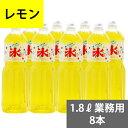 SUNC かき氷(カキ氷)シロップ【レモン】 1.8Lペットボトル×8本 (業務用ケース販売)