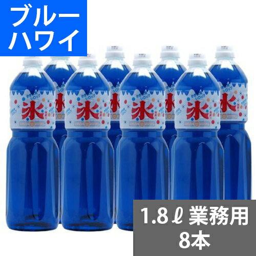 SUNC かき氷(カキ氷)シロップ【ブルーハワイ】 1.8Lペットボトル×8本 (業務用ケース販売)