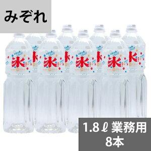 SUNC かき氷(カキ氷)シロップ【みぞれ】 1.8Lペットボトル×8本 (業務用ケース販売)