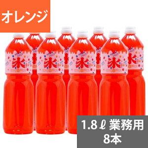 SUNC かき氷(カキ氷)シロップ【オレンジ】 1.8Lペットボトル×8本 (業務用ケース販売)