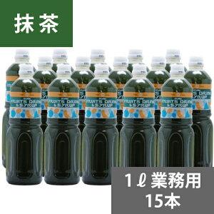 SUNC 抹茶シロップ【業務用】1Lペットボトル×15本