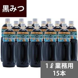 SUNC 黒みつシロップ【業務用】1Lペットボトル×15本