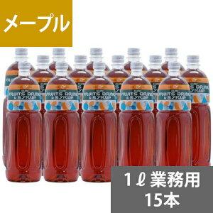 SUNC メープルフレーバーシロップ【業務用】1Lペットボトル×15本