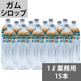 SUNC プレーンシロップ(ガムシロップ)【業務用】1Lペットボトル×15本