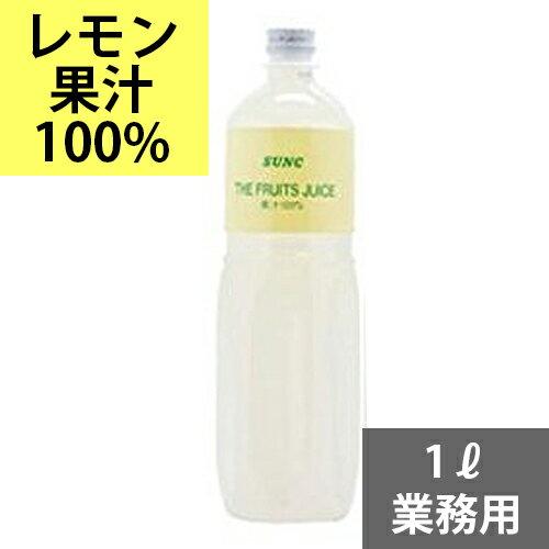 SUNC 100%レモンジュース(レモン果汁100%)【1L】