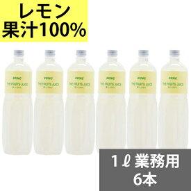 SUNC 100%レモンジュース(レモン果汁100%) 1Lペットボトル×6本