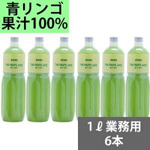 SUNC 100%青りんごジュース 1Lペットボトル×6本