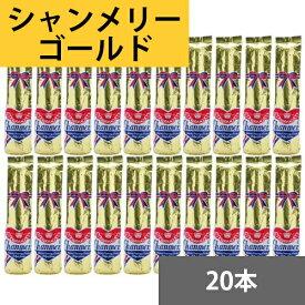 シャンメリー(ゴールド) 360mlビン×20本