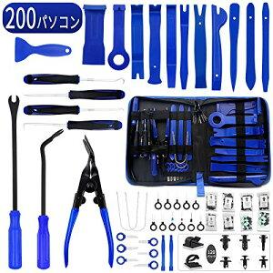 色:ブルー Wetado 自動車内装取り外し専用ツール、200個自動車内装取り外し専用ツールセット、プラスチック製パネルファスナー外す専用ツール、車/艤装部品/パネル/ドアー/オーディオ外す