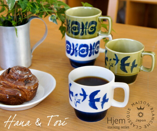 maison blanche (メゾンブランシュ)hjem -イエムスタッキングマグコーヒーカップ マグカップ スープカップ 湯のみ 北欧 洋食器 食器 セット プレゼント ギフト おうちカフェ 新生活 引き出物 ナチュラル雑貨 日本製