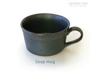 ラ・レーヌ ノワール スープカップ 5201000600 maison blanche メゾンブランシュ | マグカップ シリアルボール スープ カップ 日本製 食器 おしゃれ 陶器 洋食器 カフェ カフェ食器 かわいい 北欧 シ