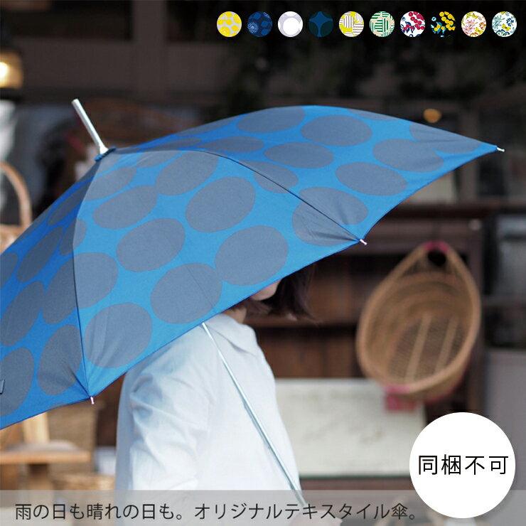 【同梱不可】maison blanche メゾンブランシュ晴雨兼用 傘(ロング)長傘 通勤 ブランド ジャンプ 北欧 雑貨 レディース 花柄 ドット かわいい おしゃれ オシャレ グラスファイバー 雨傘 日傘 UVカット