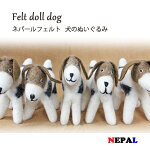 ネパールフェルト犬のぬいぐるみ/ウールナチュラル手作りハンドメイドアジア雑貨おもちゃ置物飾りdog犬ぬいぐるみ犬派プレゼント