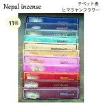 チベット香:ヒマラヤンフラワー全11種類/ネパールお香インセンスヨガyoga瞑想ナチュラルリフレッシュメディテーションポイント消化