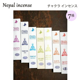 チャクラ インセンス 全7種類 / ネパール お香 インセンス ヨガ yoga 瞑想 ナチュラル リフレッシュ メディテーション チャクラ調整 ポイント消化