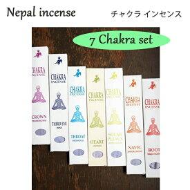 セットでお得!!チャクラ インセンス 全7種セット / ネパール お香 インセンス ヨガ yoga 瞑想 ナチュラル リフレッシュ メディテーション チャクラ調整