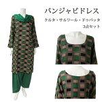 <M>パンジャビドレス:クルタ・サルワールグリーン/インド服民族衣装アジアンファッションパンジャビドレスカミーズエスニックあったかあたたか