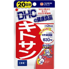◆DHC キトサン 20日【5個セット】