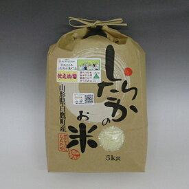 【新米】【令和2年産】【農家直送】 山形の定番米【はえぬき】 白米5kg