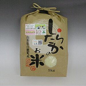 【令和元年産】【山形県白鷹産】 甘くて美味しいコシヒカリ 白米5Kg