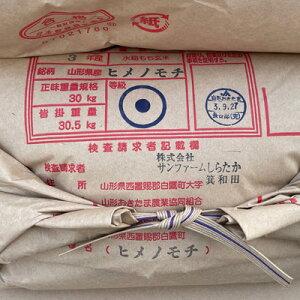 【新米】【農家直送】【令和3年産】 ヒメノモチ 玄米30kg 【山形県白鷹産】10kgずつに小分けサービス致します!