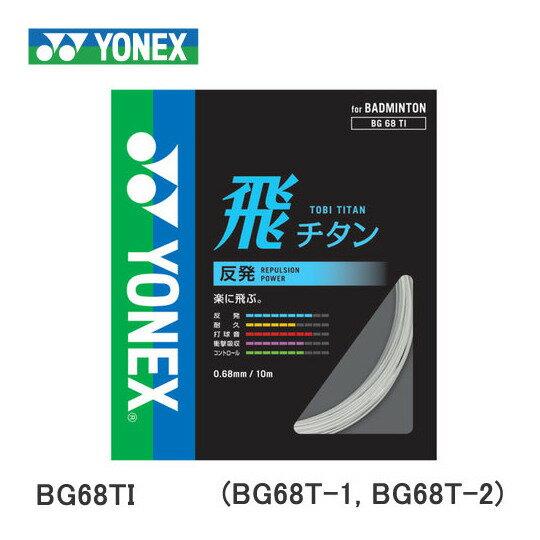 【即日出荷】 YONEX / ヨネックス バドミントンストリング 飛チタン BG68TI 単張り (0.68mm) 【クリックポスト発送可】
