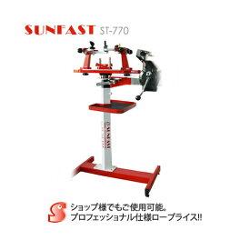 【受注生産】SUNFAST ST-770 ガット張り機 (スタンドタイプ) バドミントン、テニス、ソフトテニスラケット兼用ストリングマシン【送料無料/代引き不可】