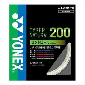 YONEX CBG200 バドミントン ストリング(単張) サイバーナチュラル200 CYBER NATURAL 200 ヨネックス【クリックポスト可/取り寄せ】