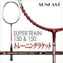 SUNFAST SUPER TRAIN 130g & 150g 重さが選べるトレーニングラケット サンファスト バドミントンラケット【オススメガ…