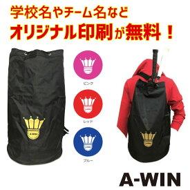 A-WIN ボンサックバッグ BAG176 学校やチーム名のオリジナル印刷可 バドミントンバッグ アーウィン
