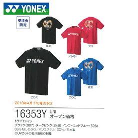 0d06220e9d5de4 YONEX 16353Y ドライTシャツ PRACTICE 練習用 ユニ/メンズ ヨネックス 【クリックポスト発送
