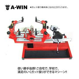 A-WIN ST-420 テーブル式ガット張り機 バドミントン・テニス・ソフトテニスラケット兼用ストリングマシン【3年間品質保証付/送料無料/代引き不可】