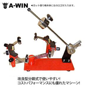 A-WIN ST-M190 分銅式ガット張り機 バドミントン専用 ストリングマシン【3年間品質保証/ 送料無料/代引き不可】