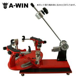 A-WIN AW-290 分銅式ガット張り機 バドミントン用 機能性UP アーウィン【3年間品質保証付/ 送料無料/代引き不可】