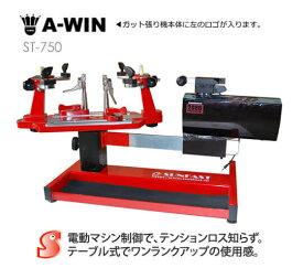 A-WIN ST-750 テーブル式コンピューター制御ガット張り機 バドミントン/テニス(硬式・軟式)ラケット兼用 ストリングマシン【送料無料/代引き不可】