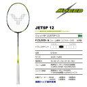 VICTOR JETSP 12 ジェットSP バドミントンラケット ビクター【日本バドミントン協会審査合格品/ ガット張り工賃無料/ …