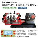 A-WIN AW-EC ストリングマシン 電動式コンピューター制御 バドミントン・テニス兼用 テーブル式ガット張り機 アーウィ…