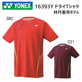 YONEX 16393Y ドライTシャツ 林丹(リンダン)モデル テニス・バドミントンウェア(ユニ/メンズ) ヨネックス 2018FW【限定品/ クリックポスト可】