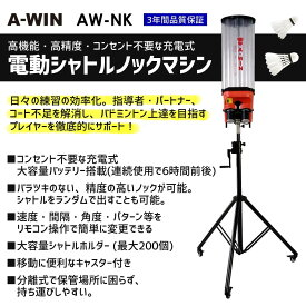 A-WIN AW-NK 電動シャトルノックマシン 高機能・高精度・充電式 バドミントン 練習 アーウィン【送料無料/代引き不可】
